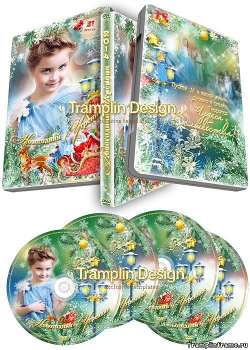 Новогодняя обложка и диск для DVD - Утренник