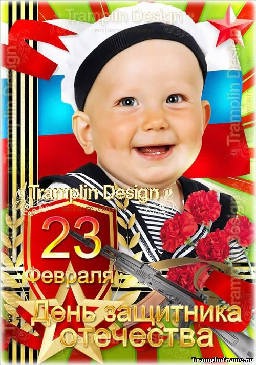 Дизайн Праздничной открытки для портретного фото 23 февраля