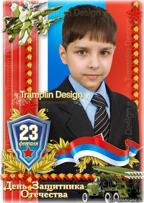 Дизайн Открытки на 23 февраля для портретного фото