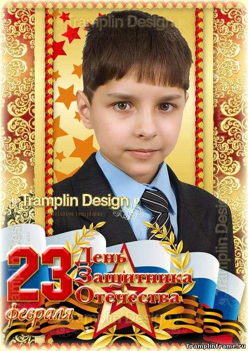 Многослойный шаблон для оформления фото или поздравительного плаката  к празднику День Защитника отечества