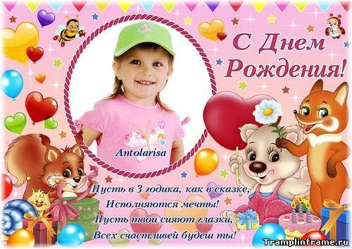 С днём рождения девочке 3 года красивые поздравления родителям 53