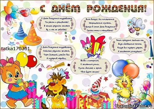 Плакат с днем рождения для дочери своими руками фото 957
