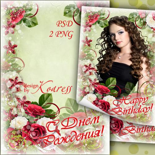 Поздравительная открытка с вырезом для фото - С Днем Рождения: http://subscribe.ru/group/vse-dlya-fotoshopa/6974305/