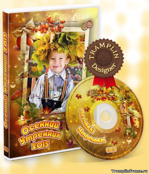 Обложка для DVD Осенний утренник