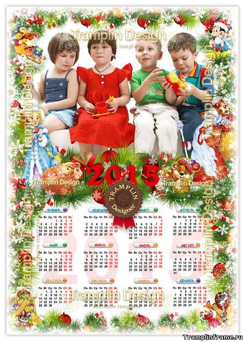 Новогодний настенный календарь для фото формата А3 - КАЛЕНДАРИ РАМКИ - Все для Фотошоп - Рамки для фото