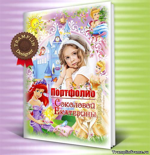Детское портфолио для девочки - Принцессы Диснея