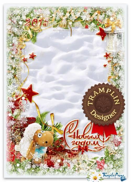 Новогодняя рамка с барашком, снежинками