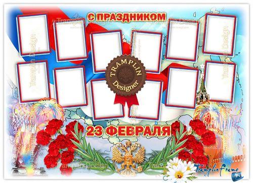 Картинки коллажи 23 февраля для фотошопа