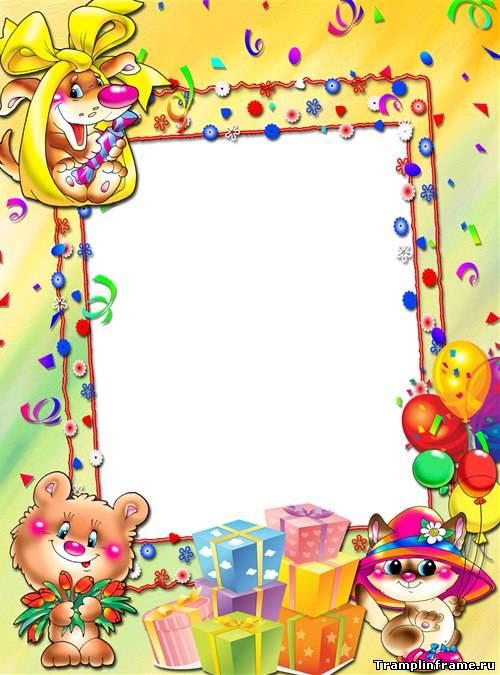 Рамки для детских поздравлений